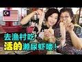 32 中国人在大?生活:在?城?村吃活的?尿?|MM2H【70后慢生活】