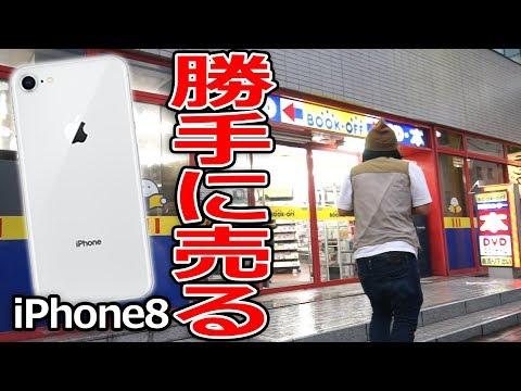 他人のiPhone8を勝手に売ったら〇〇万円になった