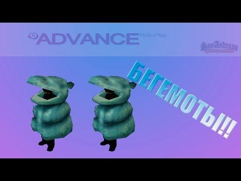 Let's Play | ADVANCE-RP | - Часть 112 -