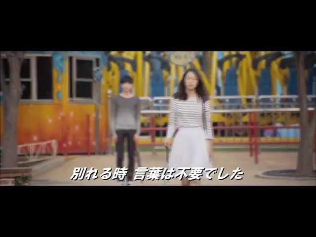 映画『恋愛の温度』予告編