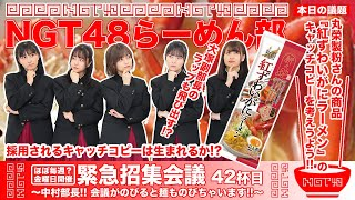 NGT48らーめん部「緊急招集会議~中村部長!! 会議がのびると麺ものびちゃいます!!~」#42杯目