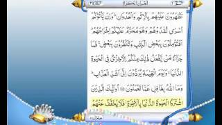 complete quran with authentic urdu translation para 1