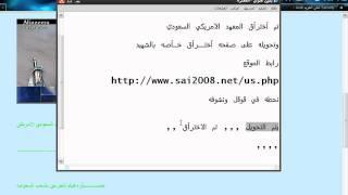 اختراق المعهد الامريكي السعودي , اغتيال اسامه,ŤǎpΌṯЗ