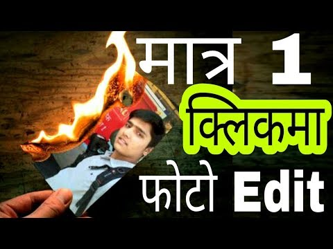 best-photo-editing-app-in-nepali-|-automatic-photos-editing-android-app-in-nepali-|-by-uvadvice