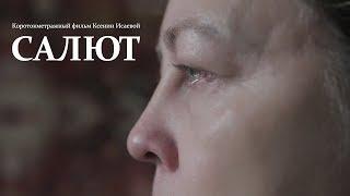 Короткометражный фильм САЛЮТ