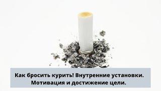 Как бросить курить Внутренние установки Мотивация и достижение цели Медикаменты