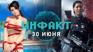 Инфакт от 30.06.2017 [игровые новости] — Dead or Alive Xtreme, Star Wars: Battlefront II, Rust...