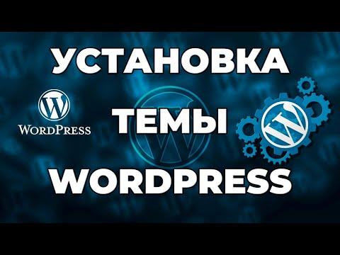 WordPress если тема не поддерживает меню