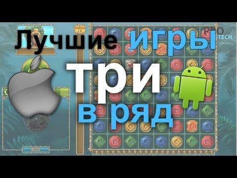 Лучшие бесплатные игры жанра 3 в ряд для iOS и Android