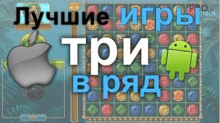 Лучшие бесплатные игры жанра '3 в ряд' для iOS и Android