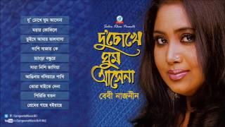 Download lagu Du'Chokhe Ghum Ashena দু'চোখে ঘুম আসেনা Full Audio Album Baby Naznin San