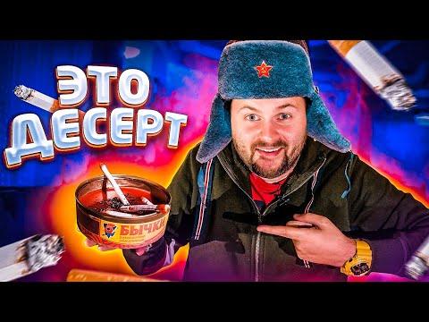Суп за 1200 рублей / Десерт с окурками / Ресторан Garbuz
