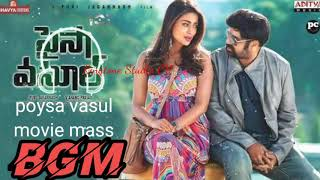 Paisa Vasool - BGMs & Ringtones _ Anup Rubens Background Music _ Balakrishna
