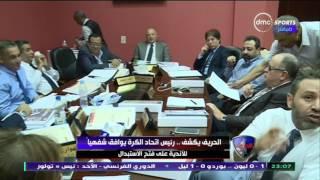 فيديو| إبراهيم فايق: اتحاد كرة القدم فى طريقه لفتح «الاستبدال»