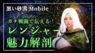 【黒い砂漠Mobile】ガチPvPでレンジャーの魅力を伝える!!レンジャー指南!