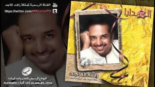 توصي شي - راشد الماجد | 2003