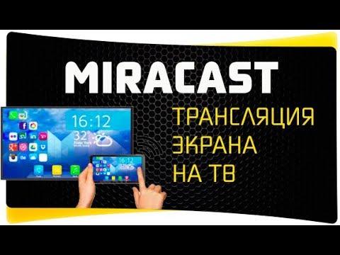 Как Подключить Телефон к Телевизору по WiFi - MiraCast Адаптеры Smartcast, Anycast, ChromeCast