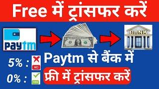 Paytm se bank me paise transfer free me kaise kare   How to transfer money free paytm to bank