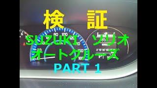 SUZUKI ソリオ 検証→オートクルーズで一般道を走ったら? PART1