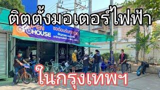 ร้านจักรยานไฟฟ้า ติดตั้งมอเตอร์ทุกจักรยาน ในกรุงเทพ Bangkok E-Bike