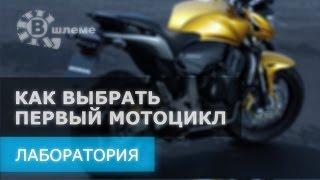 [#И.М.] Выбор первого мотоцикла.