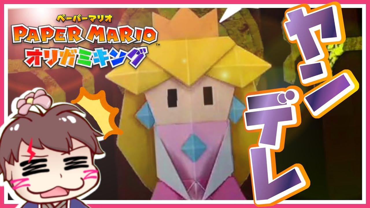 #01【ペーパーマリオ オリガミキング】ピーチ姫はヤンデレ!?初回からのホラー展開!