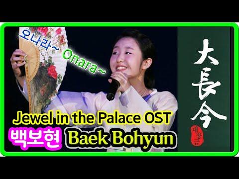 """""""Dae-Jang-Geum"""" Original Sound Track(Korea Drama)"""