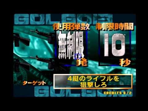 Golgo 13 Arcade 1999