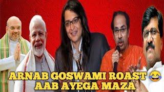 Arnab Goswami Roast || Mumbai Police Files Fresh FIR Against Arnab Goswami, Wife And Son |