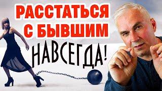 Как избавиться от бывшего мужчины навсегда Александр Ковальчук