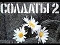Солдаты. 2 сезон 10 серия
