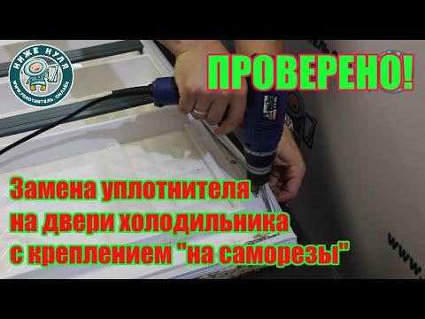ПРОВЕРЕНО! Замена уплотнителя холодильника с креплением на саморезы.