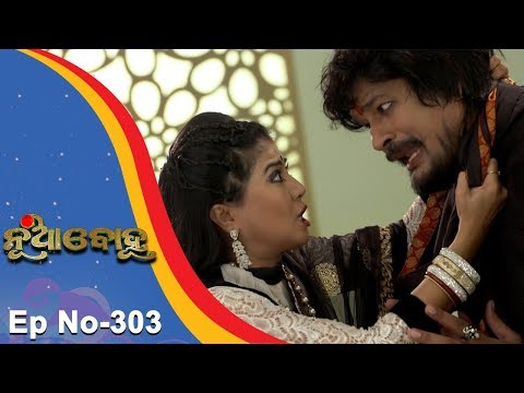 Nua Bohu | Full Ep 303 | 4th July 2018 | Odia Serial - TarangTV