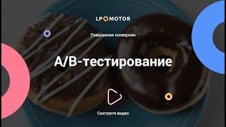 A/B-тестирование сайта