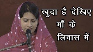 Khuda Ka Noor Hai | Hindi Song By Surachi Arora From Palwal, Haryana | Mukti Parv Samagam 2016