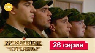 Кремлевские Курсанты 26
