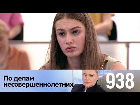 По делам несовершеннолетних | Выпуск 938