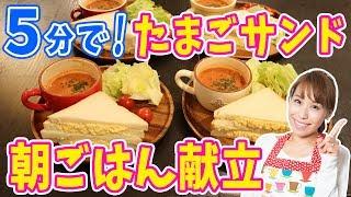 Egg Sandwich | Miki Mama Channel's Recipe Transcription