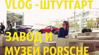 видео Музей Porsche в Штутгарте