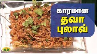 Tava Pulav | Tawa Pulao Recipe | Adupangarai | Jaya TV - 11-03-2020 Cooking Show Tamil