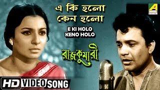 E Ki Holo Keno Holo | Rajkumari | Bengali Movie Song | Kishore Kumar | HD Song