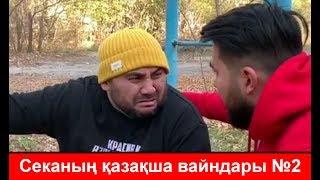 Секаның қазақша вайндары №2 | Вайны Секи на казахском