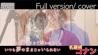 倉木麻衣さんの、コナンくんの、フルバージョン!! 「きみと恋のままで...