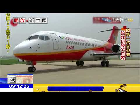 """2018.05.13開放新中國/""""超級高鐵""""時速破千 ARJ21商用機登場"""