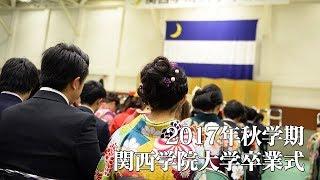 関西学院大学卒業式 午後の部(2017年度秋学期)