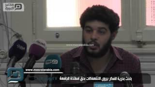 مصر العربية |  باحث بحرية الفكر يروى الانتهاكات بحق اساتذة الجامعة