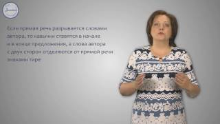 Русский 5 Предложения с прямой речью