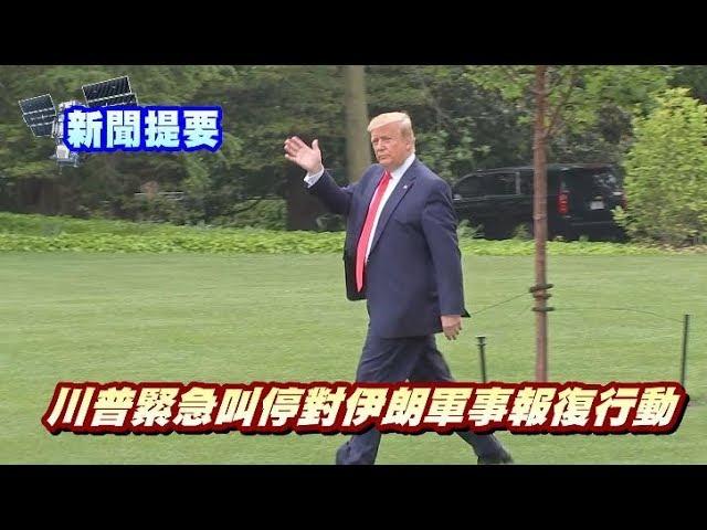 華語晚間新聞062119