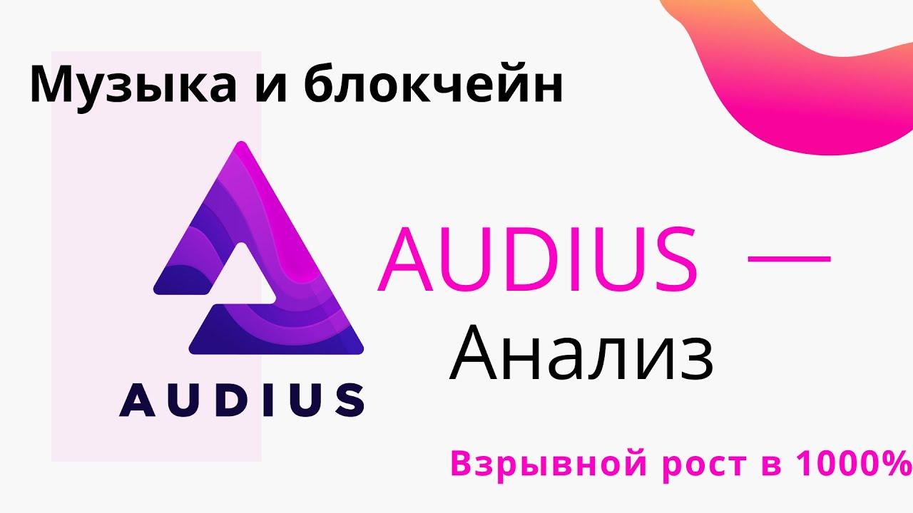 Криптовалюта Audius обзор +1000% за день [Анализ криптовалюты]