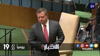 اليوم الذكرى الثانية والستون لانضمام الأردن للأمم المتحدة - (14-12-2017)
